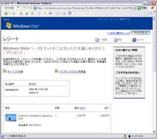 Windows Vista ベータ2キット 注文