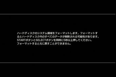 [20100117_HDDReplace2_18.jpg]