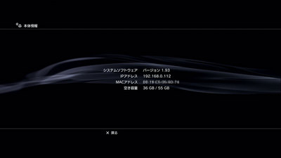 PS3HDD_Replace_104.jpg