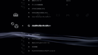 PS3HDD_Replace_106.jpg