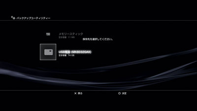 PS3HDD_Replace_109.jpg