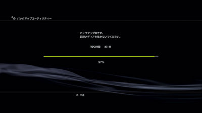 PS3HDD_Replace_114.jpg