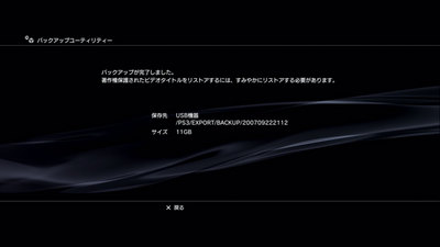 PS3HDD_Replace_115.jpg